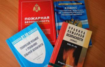 Анализ пожарной опасности