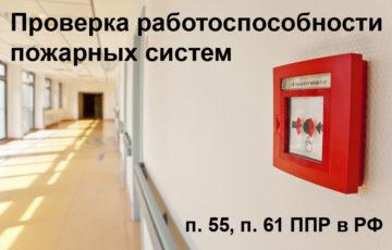 Проверка работоспособности в соответствии с требованиями Правил противопожарного режима в РФ (ППР в РФ)