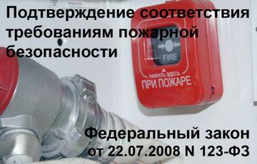 Подтверждение соответствия (испытания) требованиям Технического регламента о требованиях пожарной безопасности (ФЗ-123 от 22.07.2008 г.)