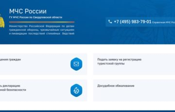 МЧС России запустило для граждан единый портал онлайн-сервисов