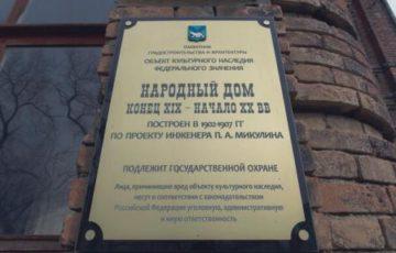 Технические средства охраны разрешат размещать на фасадах объектов культурного наследия