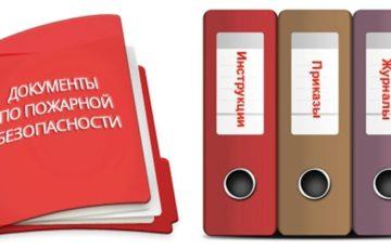 Подготовка документации к проверке Госпожнадзора