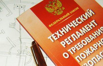МЧС России предложены поправки в «Технический регламент о требованиях пожарной безопасности» с целью реализации механизма регуляторной гильотины