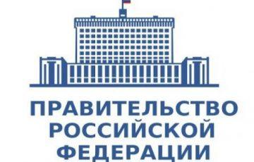 Утверждён новый порядок разработки планов мероприятий по ликвидации последствий аварий на опасных производственных объектах