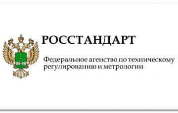 СП 484-486.1311500.2020 внесли в добровольный перечень Технического регламента о требованиях пожарной безопасности