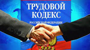 Госдума поддержала поправки в Х раздел Трудового кодекса