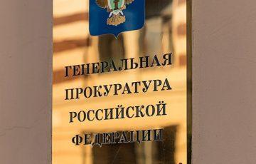Генпрокуратура России ввела в эксплуатацию главную информационную систему в сфере контрольно-надзорной деятельности