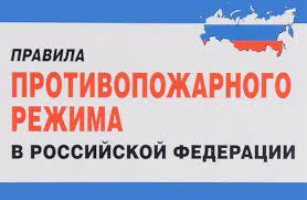 Новая редакция проекта изменений в Правила противопожарного режима в РФ