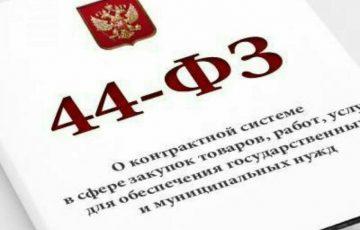 Требования законодательства о проведении экспертизы!